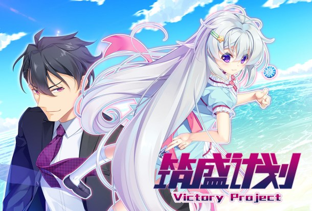 Sekai Project AX 2019 | Victory Project