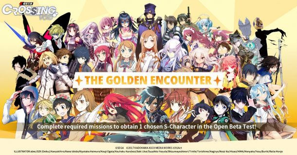 Dengeki Bunko: Crossing Void | Golden Encounter