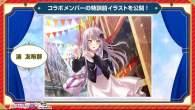 BanG Dream! GBP x Re:Zero | Yukina Untrained Card