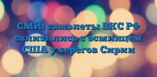 СМИ: самолеты ВКС РФ сблизились с эсминцем США у берегов Сирии