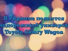 В Украине появится внедорожный универсал Toyota Camry Wagon