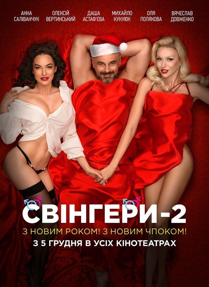 """Даша Астафьева - о съемках в """"Свингерах"""": """"Для меня секс и юмор - вещи взаимосвязанные"""" 1"""