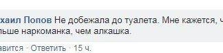"""""""Не добежала до туалета"""": в центре Киева засняли девушку без трусов"""