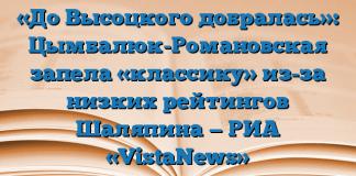 «До Высоцкого добралась»: Цымбалюк-Романовская запела «классику» из-за низких рейтингов Шаляпина — РИА «VistaNews»