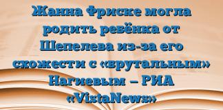 Жанна Фриске могла родить ребёнка от Шепелева из-за его схожести с «брутальным» Нагиевым — РИА «VistaNews»