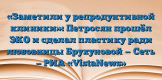 «Заметили у репродуктивной клиники»: Петросян прошёл ЭКО и сделал пластику ради любовницы Брухуновой — Сеть — РИА «VistaNews»
