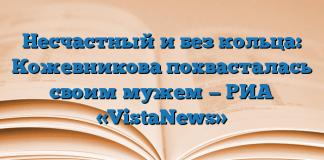 Несчастный и без кольца: Кожевникова похвасталась своим мужем — РИА «VistaNews»