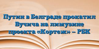 Путин в Белграде прокатил Вучича на лимузине проекта «Кортеж» — РБК