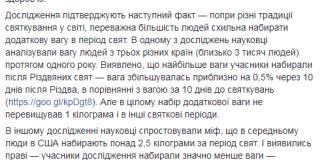 Супрун рассказала украинцам о том, как можно похудеть после праздников - MIGnews.com.ua