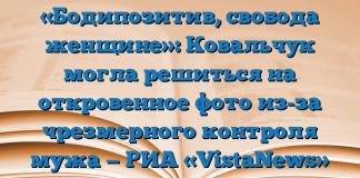 «Бодипозитив, свобода женщине»: Ковальчук могла решиться на откровенное фото из-за чрезмерного контроля мужа — РИА «VistaNews»