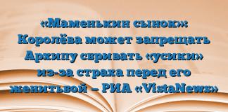 «Маменькин сынок»: Королёва может запрещать Архипу сбривать «усики» из-за страха перед его женитьбой — РИА «VistaNews»