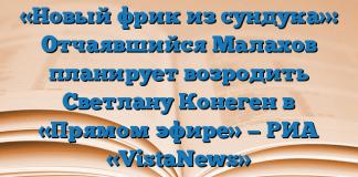 «Новый фрик из сундука»: Отчаявшийся Малахов планирует возродить Светлану Конеген в «Прямом эфире» — РИА «VistaNews»