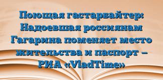 Поющая гастарбайтер: Надоевшая россиянам Гагарина поменяет место жительства и паспорт — РИА «VladTime»