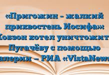 «Пригожин – жалкий прихвостень Иосифа»: Кобзон хотел уничтожить Пугачёву с помощью Валерии — РИА «VistaNews»