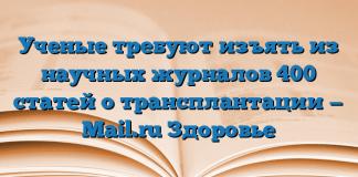Ученые требуют изъять из научных журналов 400 статей о трансплантации — Mail.ru Здоровье