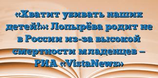 «Хватит убивать наших детей!»: Лопырёва родит не в России из-за высокой смертности младенцев — РИА «VistaNews»