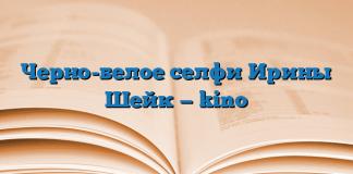Черно-белое селфи Ирины Шейк — kino