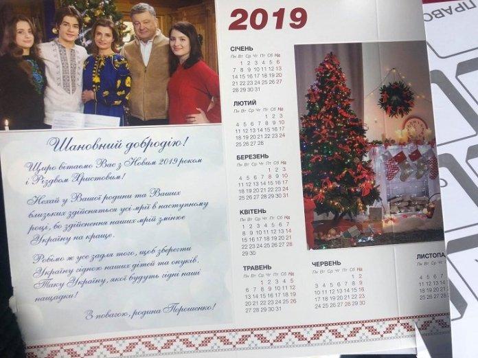 На форуме Порошенко бюджетникам раздали специальные коробки. Фото содержимого - Страна.ua 5