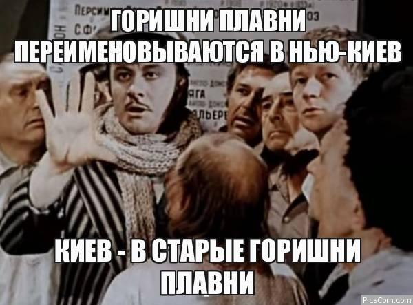 От Сичеславской области до Горишних Плавней. Самые странные переименования в Украине - Страна.ua