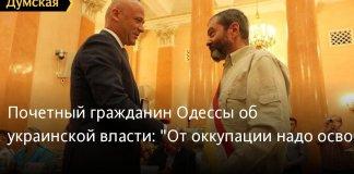Почетный гражданин Одессы об украинской власти: «От оккупации надо освобождаться» | Новости Одессы - Думская.net