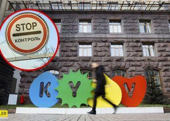Карантин в Киеве: столицу могут полностью закрыть на въезд-выезд
