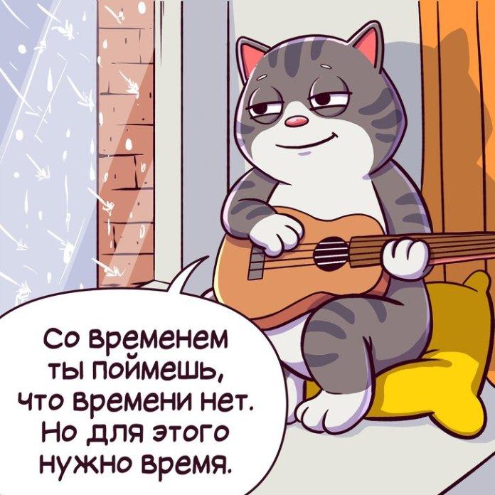 Правила жизни кота Семена (комикс) 10
