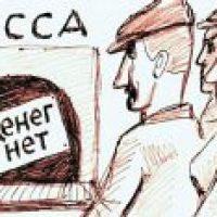 Коллектив «Запорожьеоблэнерго» второй месяц  без зарплаты или зачем  НКРЭКУ раскачивает ситуацию в Украине