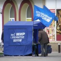 В Запорожье Оппоблок начал сбор подписей против власти. Фото ДНЯ