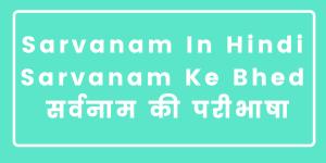 Sarvanam In Hind, Sarvanam Ke Bhed