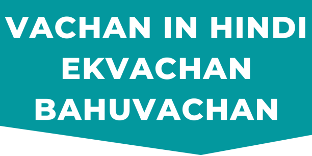 Vachan In Hindi Ekvachan Bahuvachan