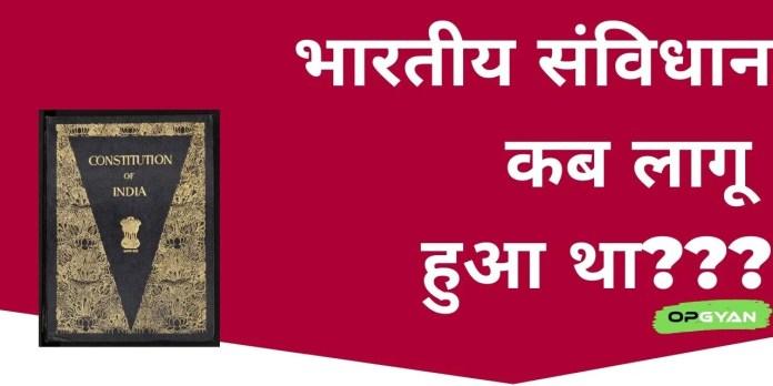 Bhartiya Samvidhan Kab Lagu Hua