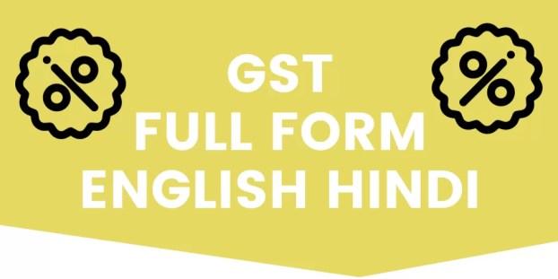 gst full form hindi english