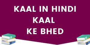 kaal in hindi