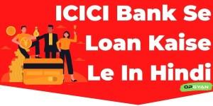 ICICI Bank Se Loan Kaise Le