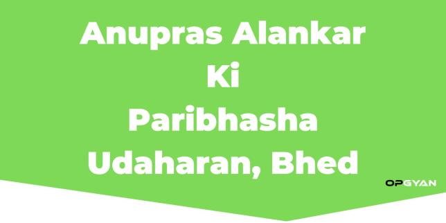 Anupras Alankar Ki Paribhasha Udaharan Bhed