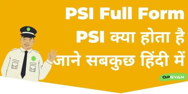 PSI Full Form hindi english