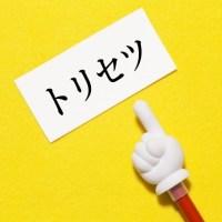 ネガティブ感情の取り扱い方法「トリセツ」