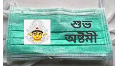 Photo of তৈরী দুর্গোৎসব স্পেশাল মাস্ক, করোনা আবহে অনুভূতির নেই কমতি