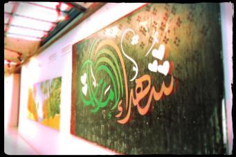 Moderne Kunst in Al Ain