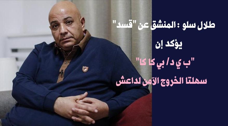 """طلال سلو المنشق عن """"قسد"""" يؤكد إن """"ب ي د/ بي كا كا"""" سهلتا الخروج الآمن لداعش"""