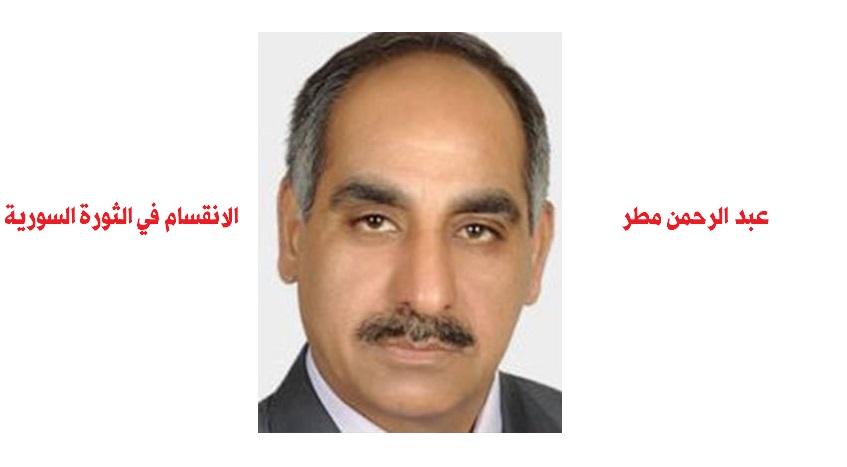 عبد الرحمن مطر:الانقسام في الثورة السورية