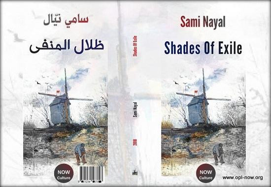 """الشاعر اللبناني سامي نيّال يكتب """" ظلالُ المنفى """""""