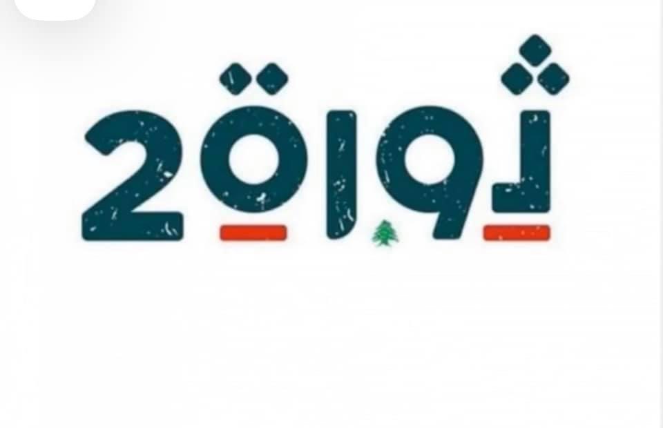 حازم صاغية: أطياف العالم القديم إذ تحاصر الثورة اللبنانية