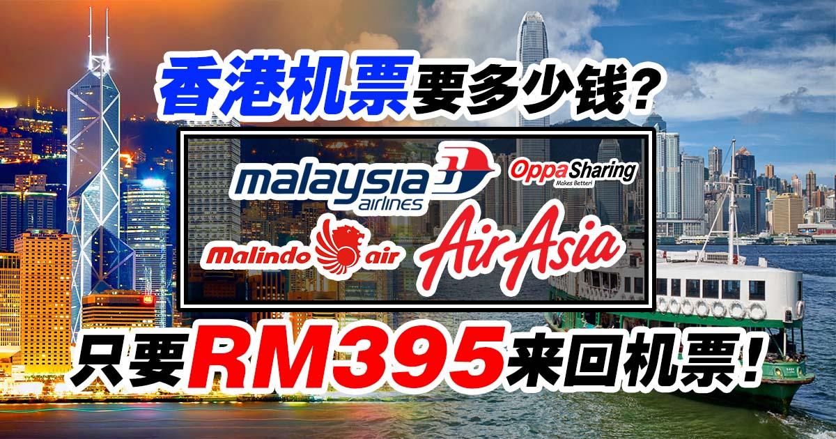現在去香港的機票要多少錢呢?AirAsia ,馬航,還是Malindo?只要RM395來回機票! - Oppa Sharing