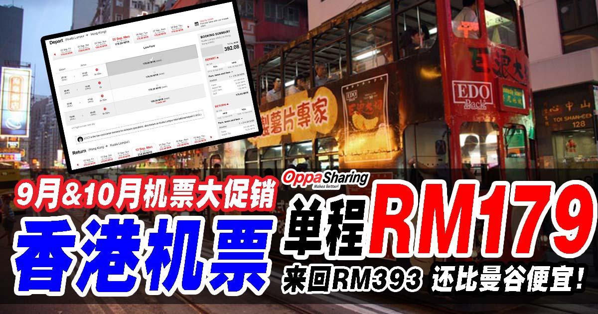 香港機票單程RM179!來回才RM393!還比曼谷便宜!9月&10月機票大促銷! - Oppa Sharing