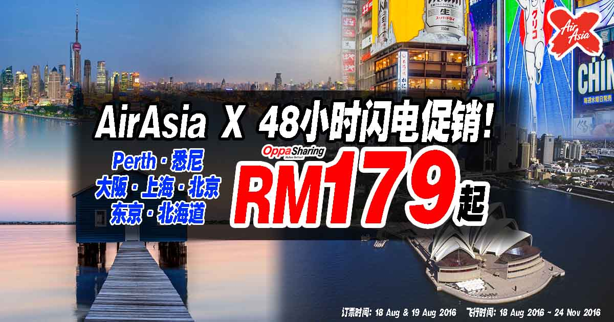 AirAsia X 48小時閃電促銷!飛Perth. 悉尼. 大阪. 上海. 北京. 東京.北海道從RM179開始!! - Oppa Sharing