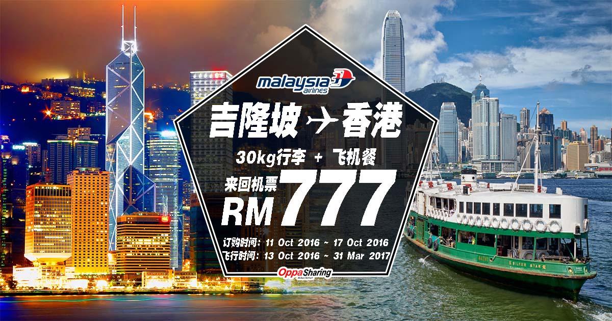 吉隆坡 香港 | 來回機票RM777 | 30kg行李 + 飛機餐 | 馬航Economy Promo - Oppa Sharing