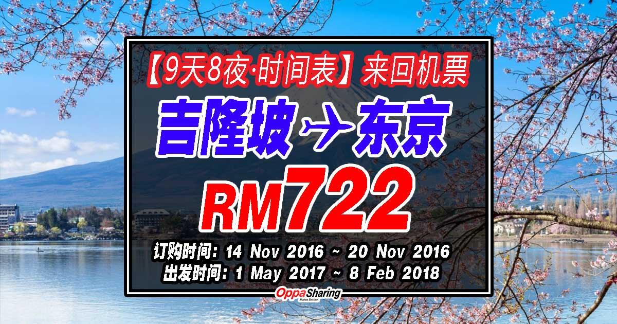 這些日期都是RM722來回東京Tokyo!!先到先得!!#9天8夜 #時間表 - Oppa Sharing