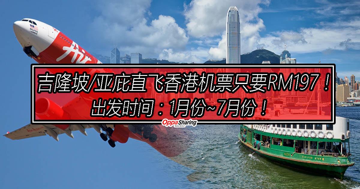 亞航AirAsia吉隆坡/亞庇直飛香港機票只要RM197!出發時間:1月份~7月份! - Oppa Sharing
