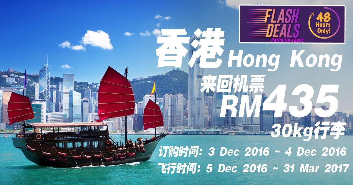 香港來回機票包行李和飛機餐!!只要RM435!!Malindo Air 超級優惠!! - Oppa Sharing